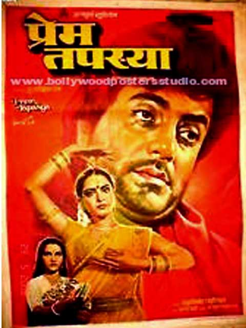 Prem tapasya hand painted bollywood movie posters