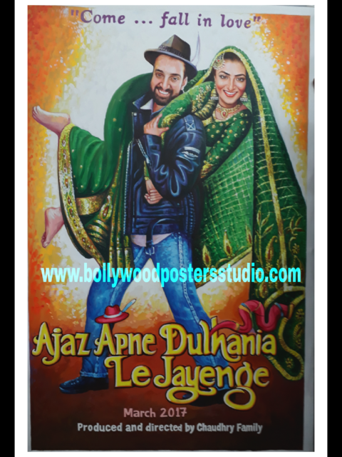 Customized DDLJ bollywood poster